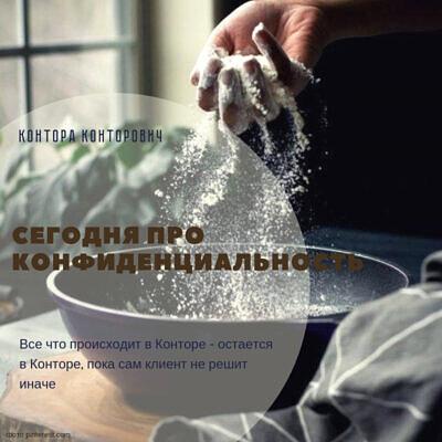 kontora-kontorovich-konfidencialnoct
