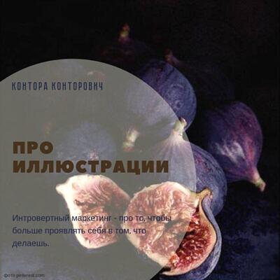 kontora-kontorovich-pro-illustracii
