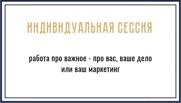 индивидуальная сессия с Наташей Конторович